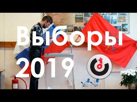 Выборы в Петербурге 2019 // Спецэфир