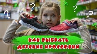 КАК ВЫБРАТЬ ДЕТСКИЕ КРОССОВКИ - как подобрать правильный размер обуви ребенка - видео обзор