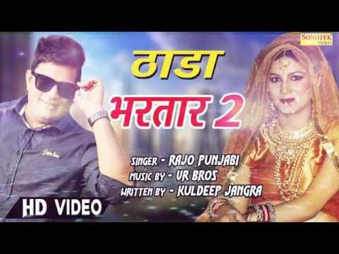 Thada Bhartar 2   Sapna Chaudhary 2017 New Video  Raju Punjabi   Sushila Takhar   Haryanvi Aud