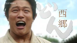 7月18日発売!大河ドラマ 西郷どん 完全版 第壱集 DVD&ブルーレイ-BOX 全3枚...