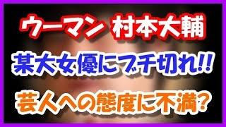 【悲報】ウーマンラッシュアワー村本大輔、大女優にブチ切れ 12日放送の...