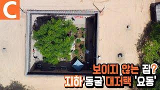 땅 속에 집이 있다! 지상에서는 보이지 않는 집, 손으로 직접 판 지하 대저택 '요동'