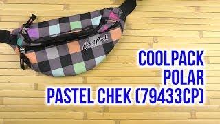 Розпакування СoolPack Polar для дівчаток 25 x 15 x 8 см Pastel chek 79433СР