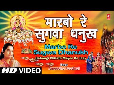 Maarbo Re Sugva Dhanukh Se Bhojpuri Chhath Songs I ANURADHA PAUDWAL I Bahangi Chhath Mayee Ke Jaay