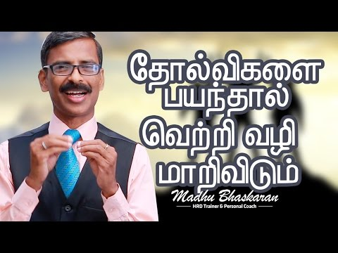 Tamil Motivation -Fear of failure is the main reason for failure