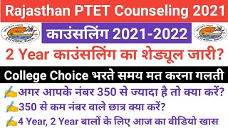 Ptet Counselling 2021 / College Choice / Ptet Counselling Process 2021 / Cut Off / Ptet 2021