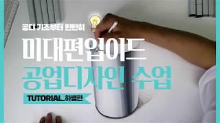 미대편입이드 하쌤의 공업디자인반 기초도형 원기둥 렌더링