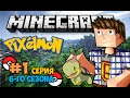 Minecraft: Pixelmon - #1 - Я выбираю тебя, Тюртвиг (Pokemon Mod 4.0.5, Покемоны в Майнкрафте)