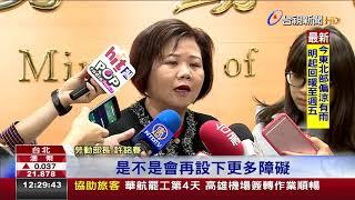 華航罷工事件延燒立院擬修法預告期