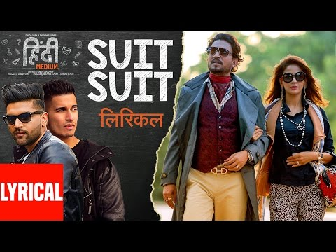 Thumbnail: Suit Suit Lyrical Video Song | Hindi Medium | Irrfan Khan & Saba Qamar | Guru Randhawa | Arjun