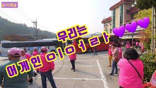 송가인?서울 콘서트 광.전라 버스타고 경희대 가던날 2…