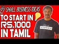 Top 3 Small Business Ideas To Start With Rs.1000 In Tamil