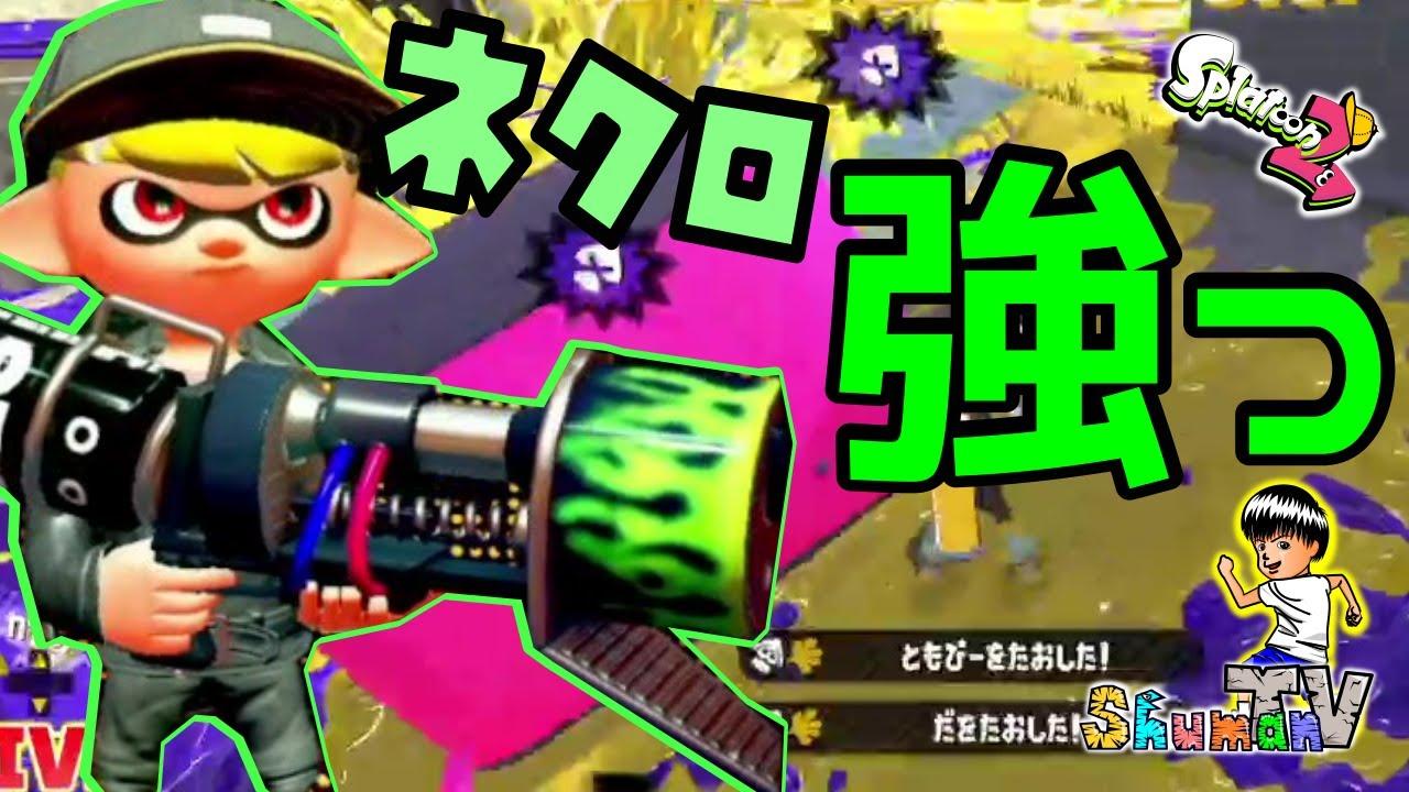 【小4 XP2800】22キル!ガチヤグラおすすめ武器【スプラトゥーン2】