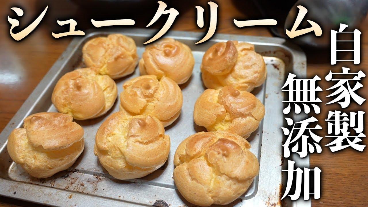 【低脂肪・低糖質】無添加!シュークリーム!カフェ・ド・シャイニー!