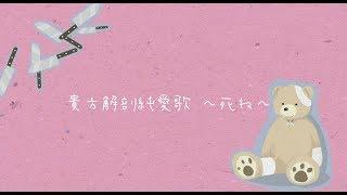 貴方解剖純愛歌〜死ね〜 full covered by 春茶