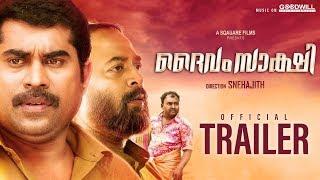 Daivam Sakshi Official Trailer | Suraj Venjaramoodu | Madhupal | Snehajith