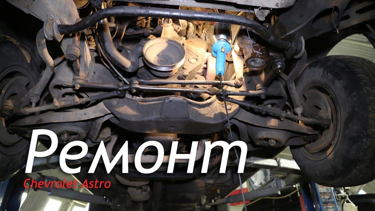 Ремонт Chevrolet Astro