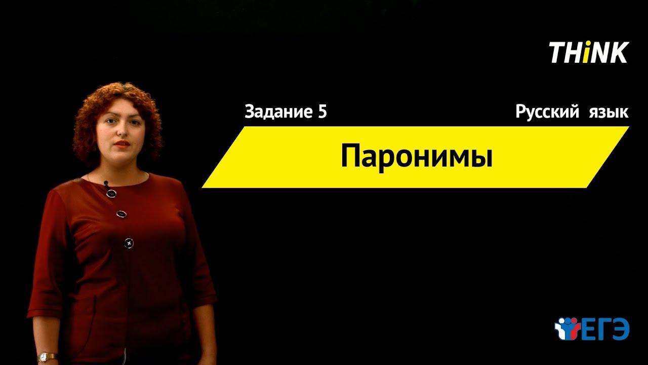 Паронимы   Подготовка к ЕГЭ по Русскому языку
