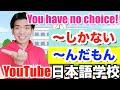 【JLPT N3 part.34】Let's speak native Japanese using N3 level!