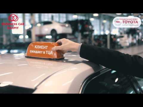 Сервис в Тойота Центр Астрахань