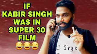 If Kabir Singh was in Super 30 Movie   😂Fun Unlimited😂   Suraj kumar  