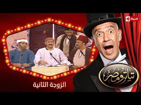 تياترو مصر   الموسم الأول   الحلقة 15 الخامسة عشر   الزوجة الثانية  حمدي المرغني  Teatro Masr
