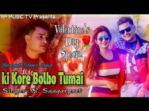 Ki Kore Bolbo Tumai | কি করে বলবো তোমায় | Nurul Saagarpret | Bangla Heart Touching Cover Song 2019