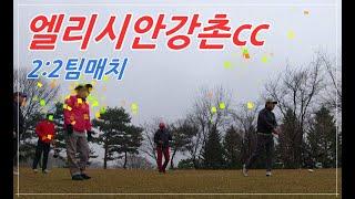 엘리시안강촌cc  골프라운딩후기 / 2:2팀대결  재미…