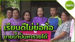 เด็กเรียนดีไม่ย่อท้อขายน้ำปั่นหารายได้-20-04-62-ข่าวเช้าไทยรัฐ-เสาร์-อาทิตย์