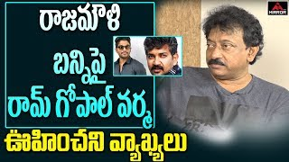 Ram Gopal Varma Sensational Comments on Rajamouli & Allu Arjun | Tollywood | Mirror TV Channel