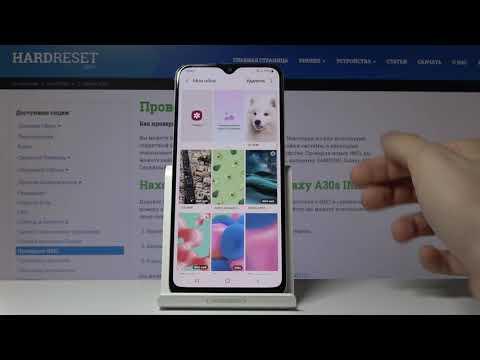 Samsung Galaxy A30s — Как сменить обои?