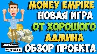 """MONEY EMPIRE - НОВАЯ ЭКОНОМИЧЕСКАЯ ИГРА ОТ АДМИНА """"ДЯДЯ СРКУДЖА"""" ЗАХОДИМ И ЗАРАБАТЫВЕМ! ИНВЕСТИЦИИ!!"""