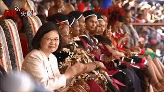 Tsai addresses eSwatini anniversary celebration