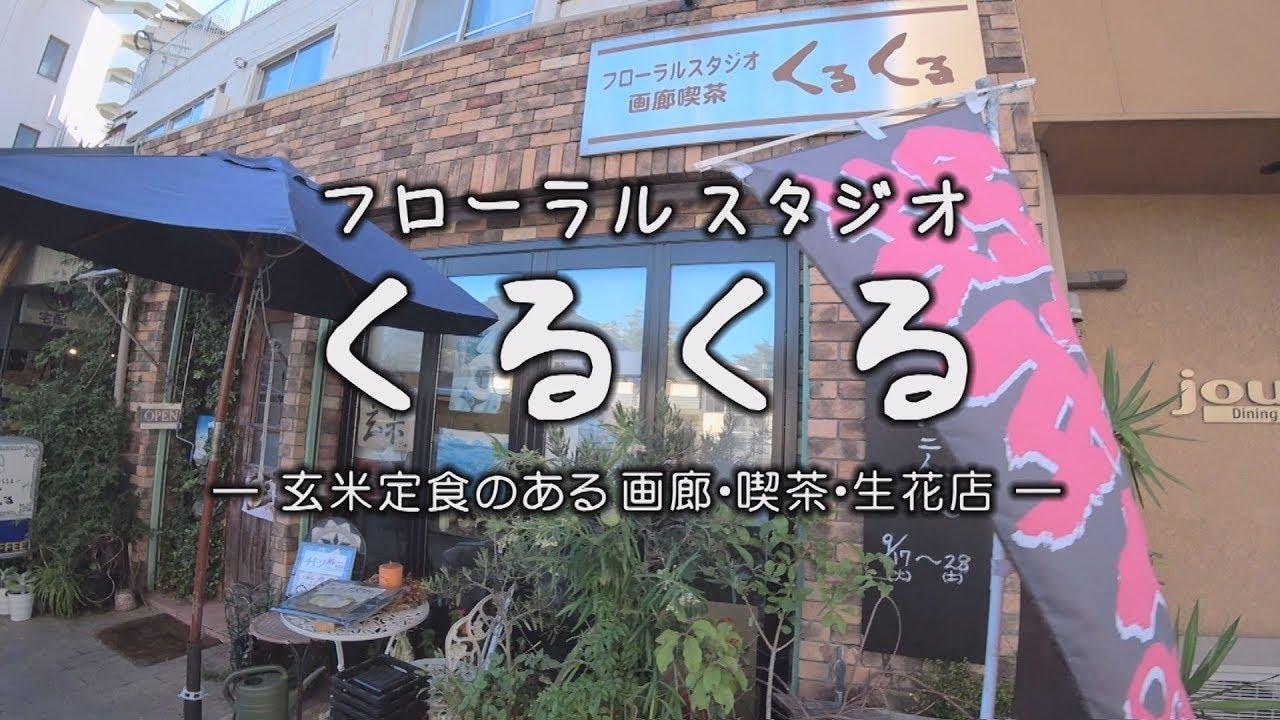 フローラルスタジオ くるくる 玄米定食のある画廊喫茶生花店 カフェ