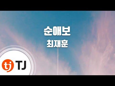 [TJ노래방] 순애보 - 최재훈 (Pure Love - Choi Jae Hoon) / TJ Karaoke