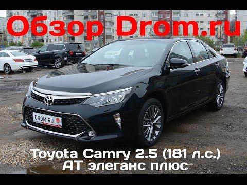 Toyota Сamry 2017 2.5 (181 л.с.) AT Элеганс плюс - видеообзор