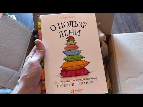 Распаковка. Книги с Ozon.ru. Приятная неожиданность!