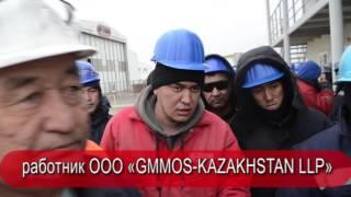 В Актау работники компании ООО «GMMOS-KAZAKHSTAN LLP» второй день не приступают к работе(Компания ООО «GMMOS-KAZAKHSTAN LLP» работает на территории Мангистауской области с 2009 года. Здесь занимаются изгото..., 2015-12-15T12:56:44.000Z)