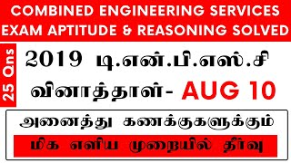 2019 TNPSC PREVIOUS QUESTION PAPER COMBINED ENGG SERVICES EXAM - APTITUDE FULLY SOLVED IN SHORTCUT