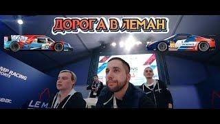 Дорога в ЛеМан - ФИЛЬМ - виртуальный чемпионат мира - ВИДЕО МОТИВАЦИЯ - Forza Motorsport 7