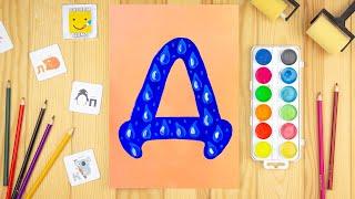 Рисуем алфавит. Буква Д. Уроки рисования для детей.