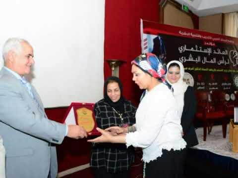 تكريم مؤتمر العائد الاستثمارى لراس المال البشرى بالقاهرة
