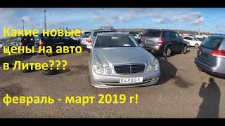 Новые цены на авто в Литве февраль - март 2019 г с ценой растаможки / обзор цен и состояния авто