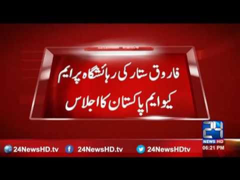 MQM Pakistan meeting at Farooq Sattar residence