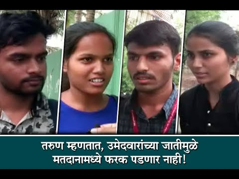 Youth in Pune specks on Loksabha Election 2019