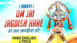 Om Jai Jagdish Hare I Aarti with Hindi English Lyrics By HARIHARAN I LYRICAL VIDEO, Aartiyan