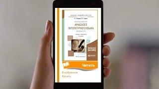 Электронная библиотека в твоем телефоне!