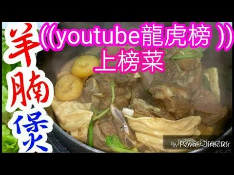 賀年菜 羊腩煲Lamb Stew🏆🏆🏆2(( youtube龍虎榜)上榜菜))  禦寒❄