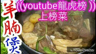 羊腩煲   煲仔菜   支竹馬蹄芹菜冬菇生菜樣樣有.