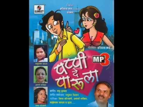 Pappi De Parula - Sumeet Music - Audio